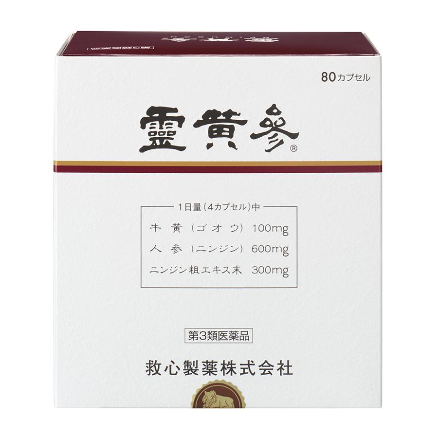 霊黄参(第3類医薬品)