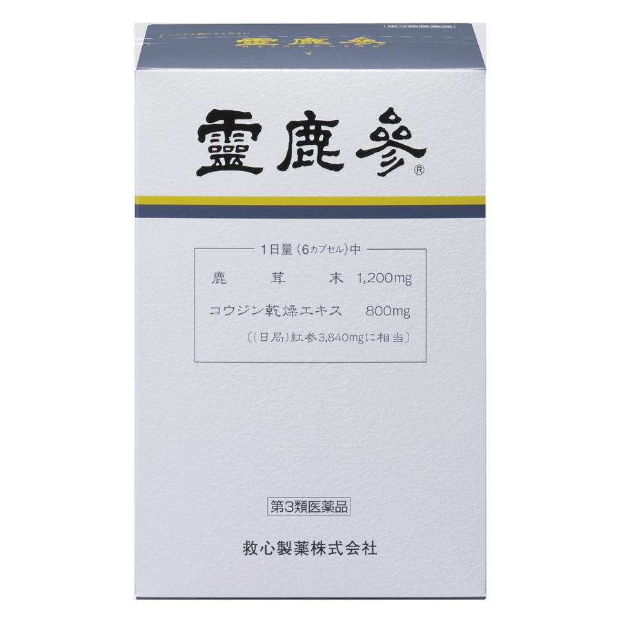 霊鹿参(第3類医薬品)