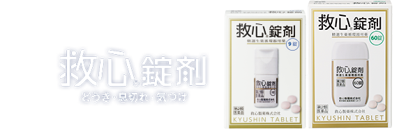 http://www.kyushin.co.jp/tablet/img/header_bottle02.png